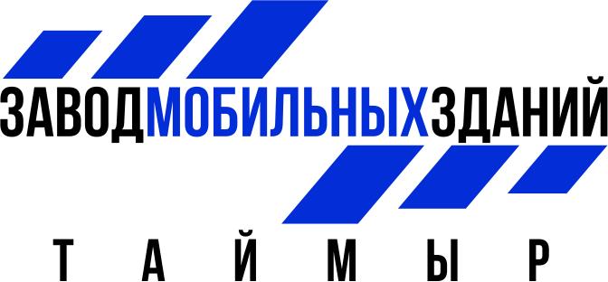 Завод мобильных зданий ТАЙМЫР